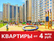 Город-парк «Переделкино Ближнее», Новая Москва Квартиры с отделкой и без